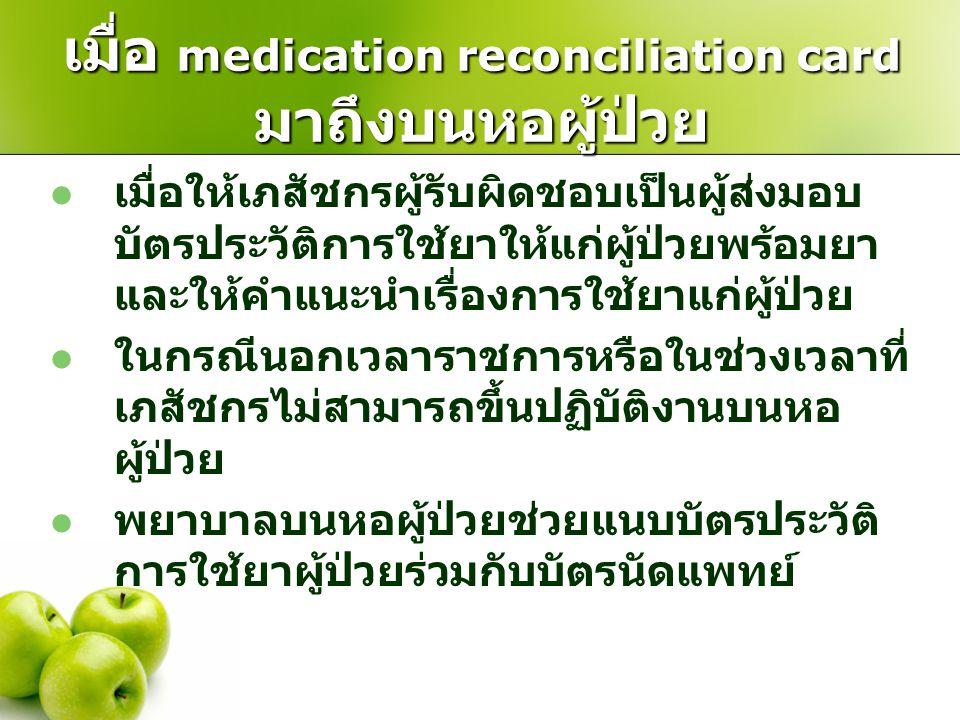 เมื่อ medication reconciliation card มาถึงบนหอผู้ป่วย