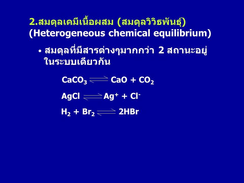 2.สมดุลเคมีเนื้อผสม (สมดุลวิวิธพันธุ์)