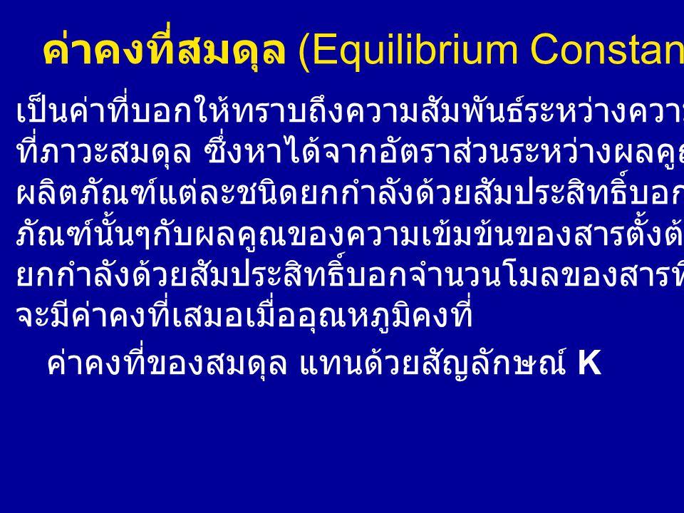 ค่าคงที่สมดุล (Equilibrium Constant)