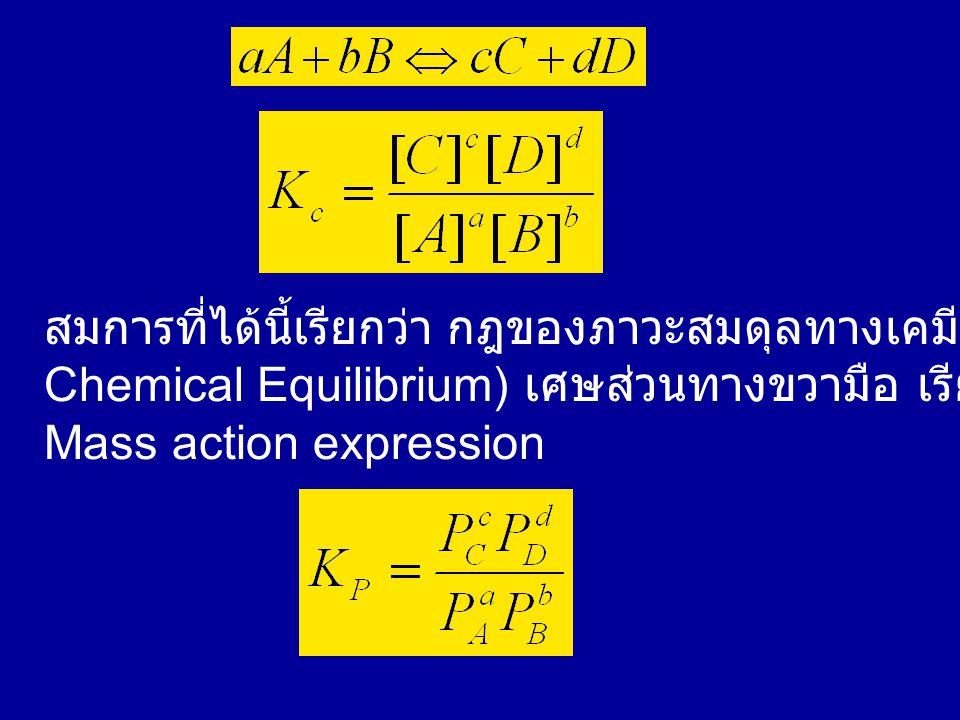 สมการที่ได้นี้เรียกว่า กฎของภาวะสมดุลทางเคมี (Law of