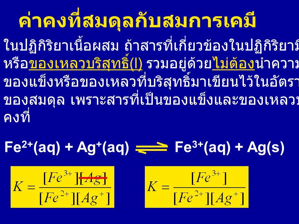 ค่าคงที่สมดุลกับสมการเคมี