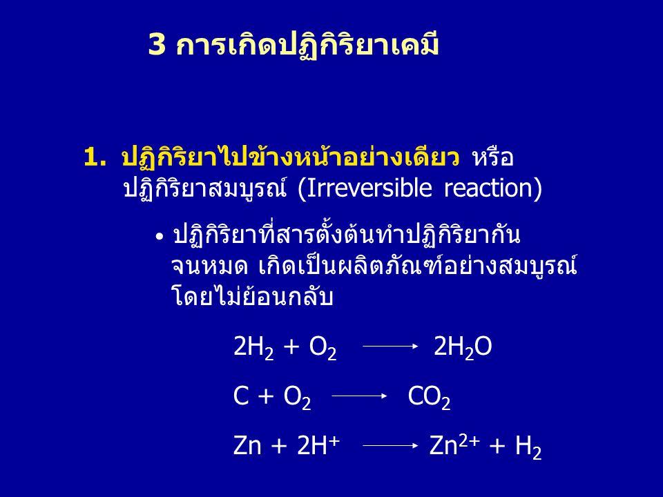 3 การเกิดปฏิกิริยาเคมี