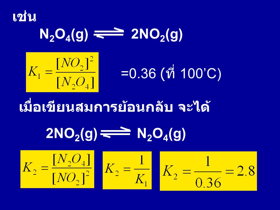 เช่น N2O4(g) 2NO2(g) =0.36 (ที่ 100'C) เมื่อเขียนสมการย้อนกลับ จะได้ 2NO2(g) N2O4(g)