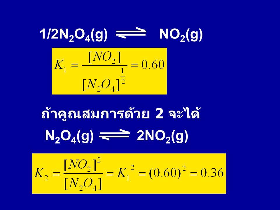 1/2N2O4(g) NO2(g) ถ้าคูณสมการด้วย 2 จะได้ N2O4(g) 2NO2(g)