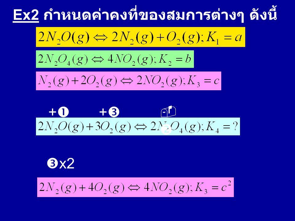Ex2 กำหนดค่าคงที่ของสมการต่างๆ ดังนี้