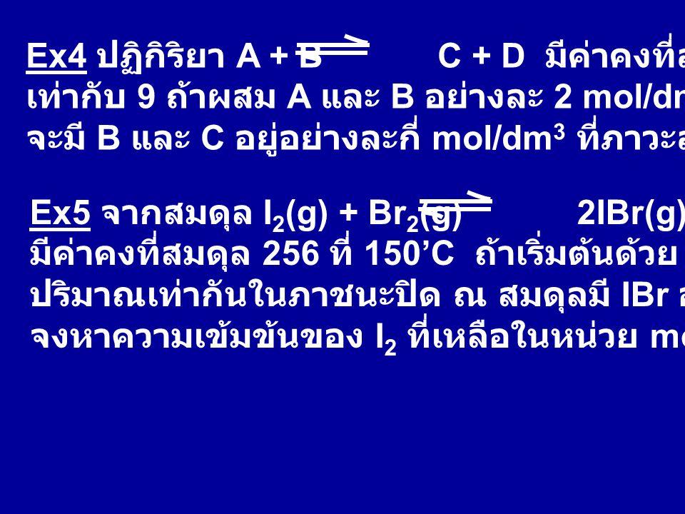 Ex4 ปฏิกิริยา A + B C + D มีค่าคงที่สมดุล