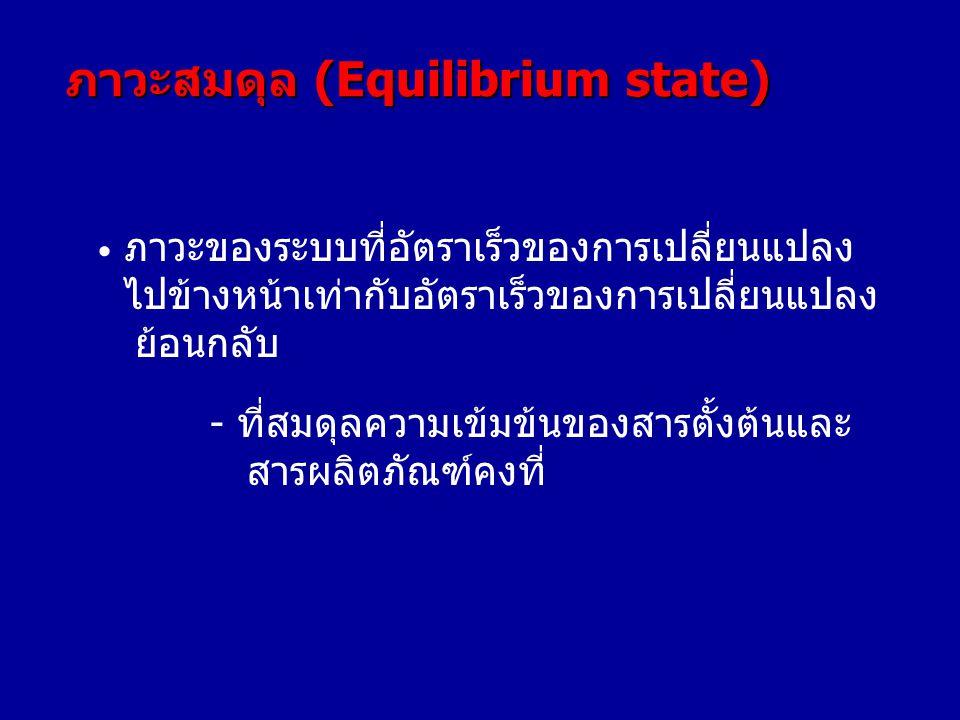 ภาวะสมดุล (Equilibrium state)