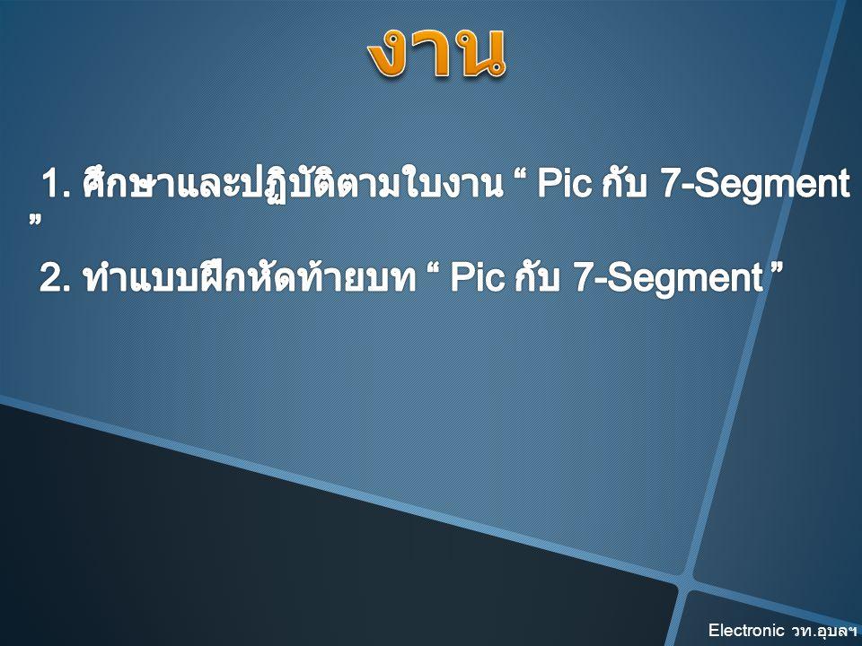 งาน 1. ศึกษาและปฏิบัติตามใบงาน Pic กับ 7-Segment