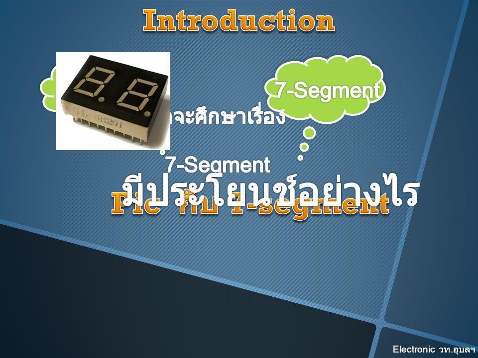 Introduction Pic กับ 7-segment ใครรู้จัก 7-Segment