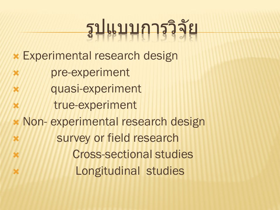 รูปแบบการวิจัย Experimental research design pre-experiment