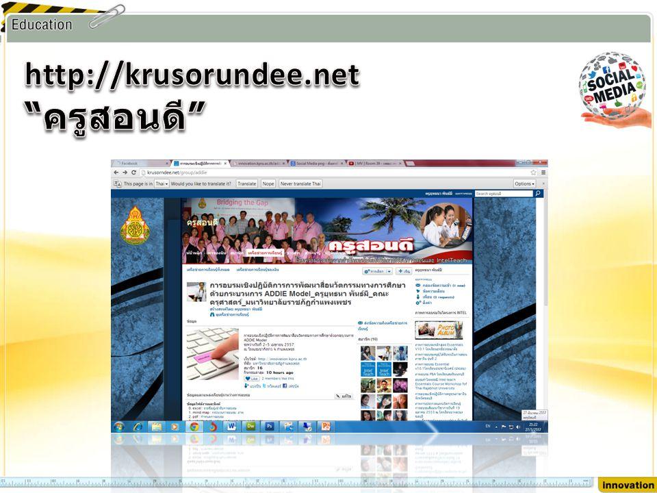 http://krusorundee.net ครูสอนดี