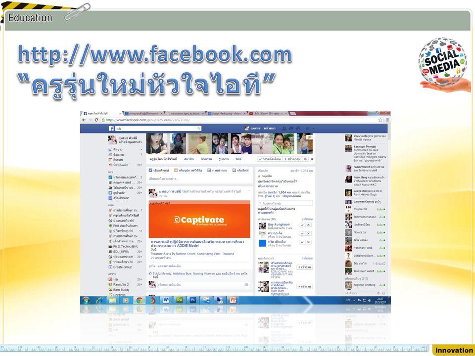 http://www.facebook.com ครูรุ่นใหม่หัวใจไอที