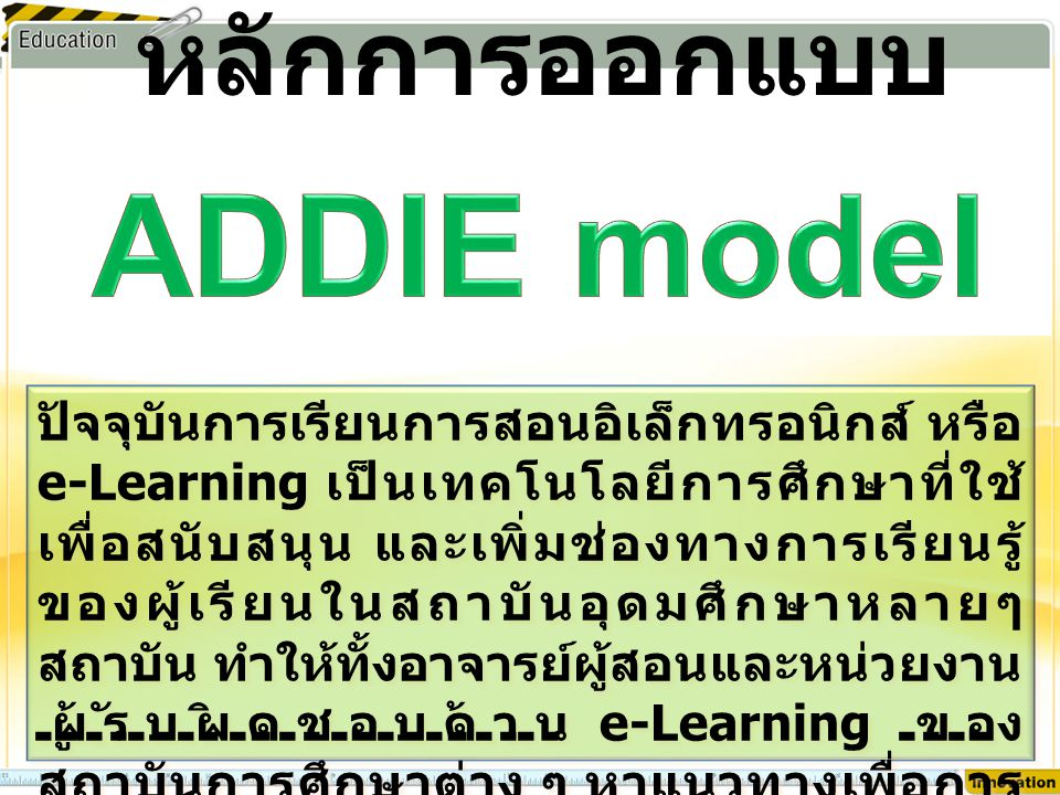 ADDIE model หลักการออกแบบของ