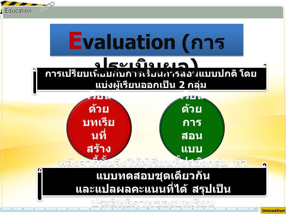 Evaluation (การประเมินผล)