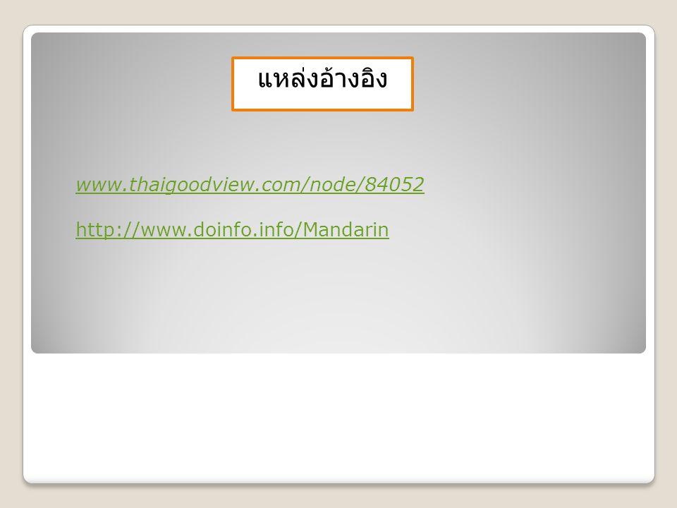 แหล่งอ้างอิง www.thaigoodview.com/node/84052