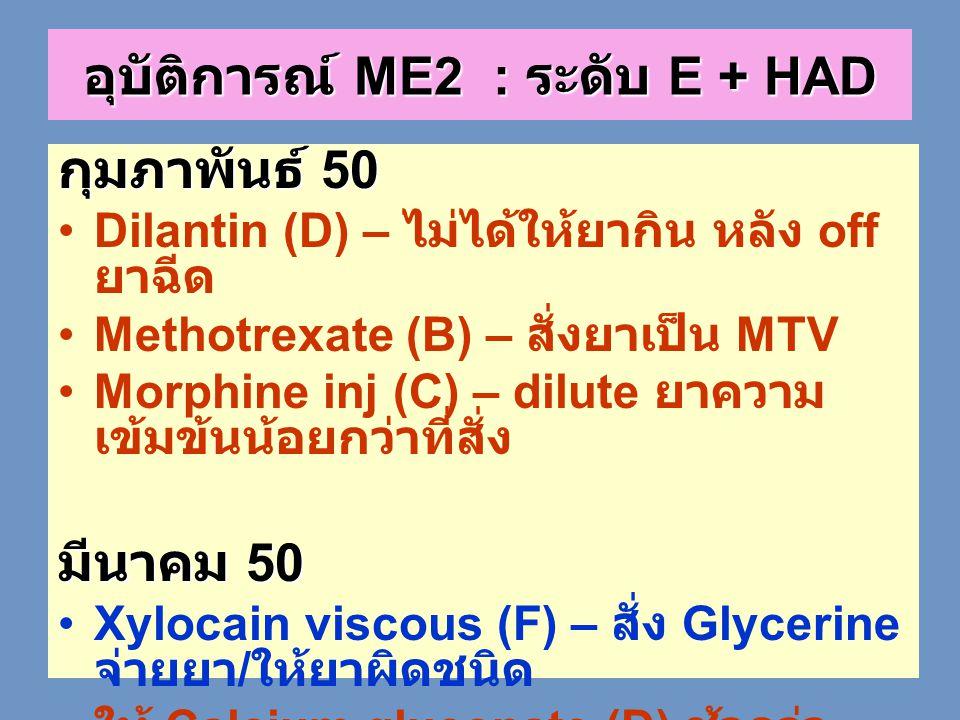 อุบัติการณ์ ME2 : ระดับ E + HAD