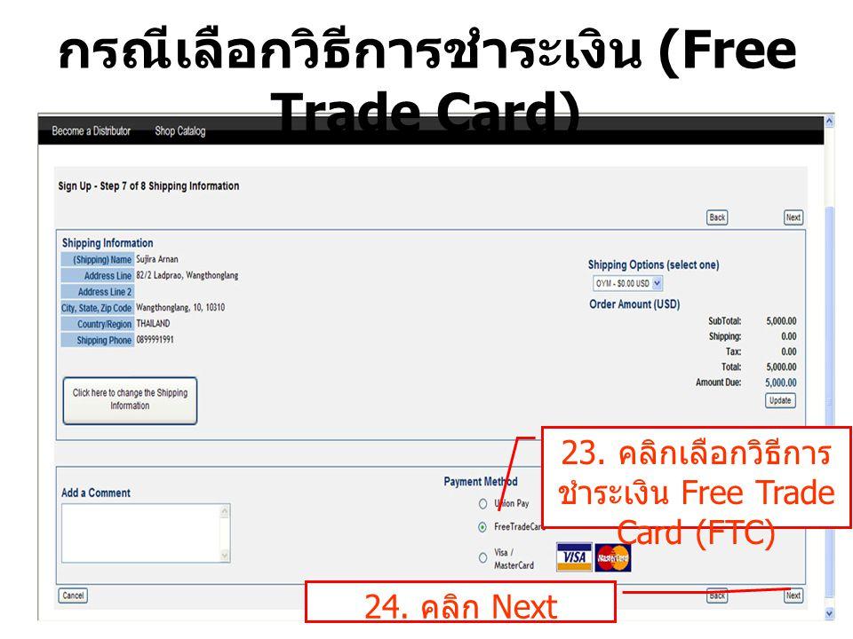 กรณีเลือกวิธีการชำระเงิน (Free Trade Card)