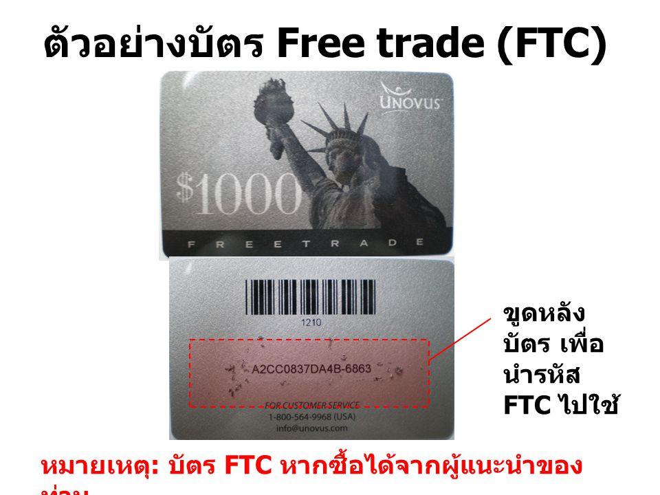 ตัวอย่างบัตร Free trade (FTC)