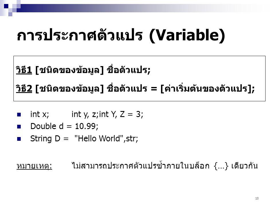 การประกาศตัวแปร (Variable)