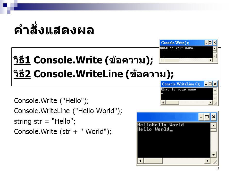 คำสั่งแสดงผล วิธี1 Console.Write (ข้อความ);
