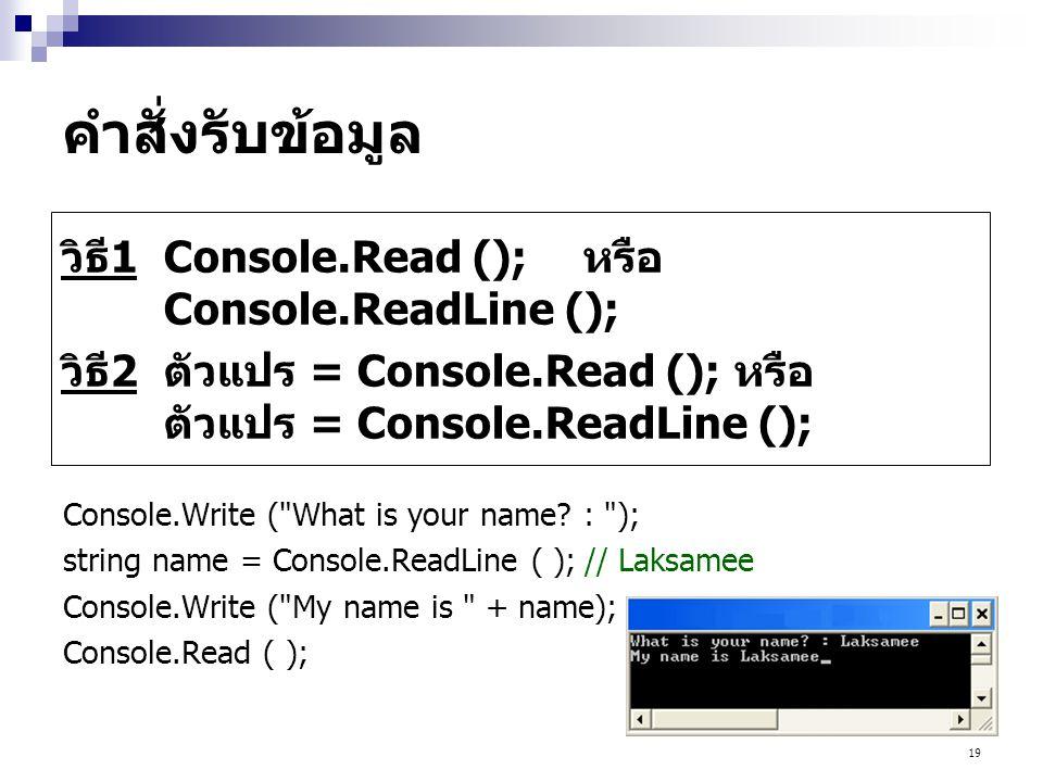 คำสั่งรับข้อมูล วิธี1 Console.Read (); หรือ Console.ReadLine ();