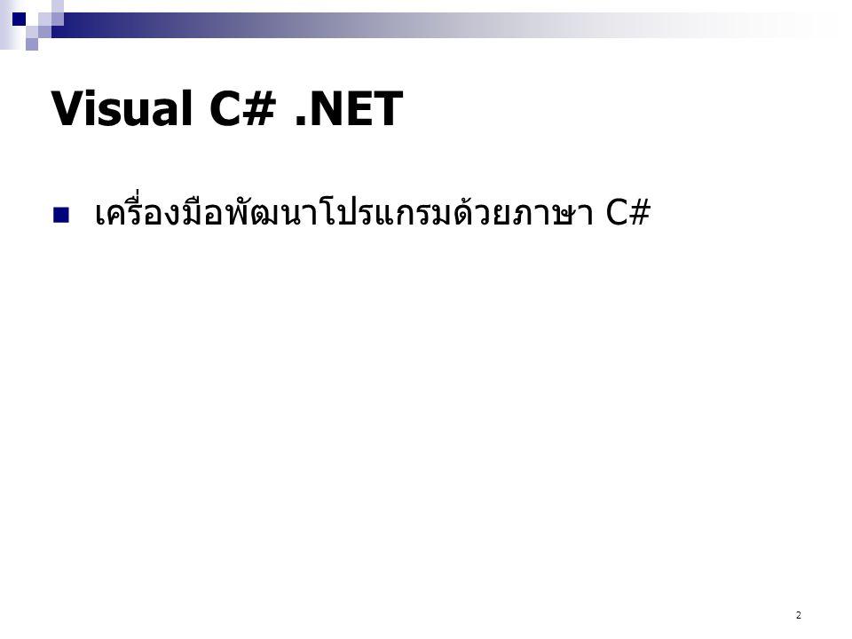 Visual C# .NET เครื่องมือพัฒนาโปรแกรมด้วยภาษา C#
