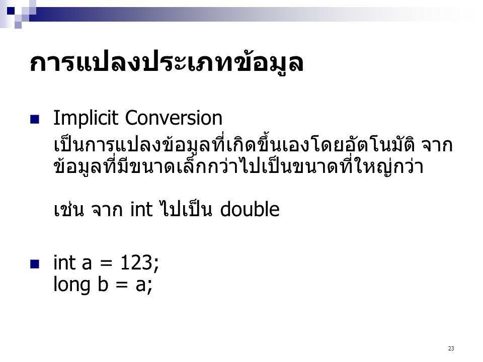 การแปลงประเภทข้อมูล Implicit Conversion
