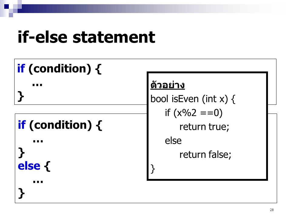 if-else statement if (condition) { … } if (condition) { … } else {