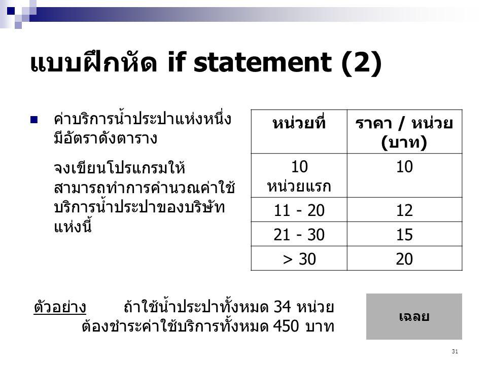 แบบฝึกหัด if statement (2)