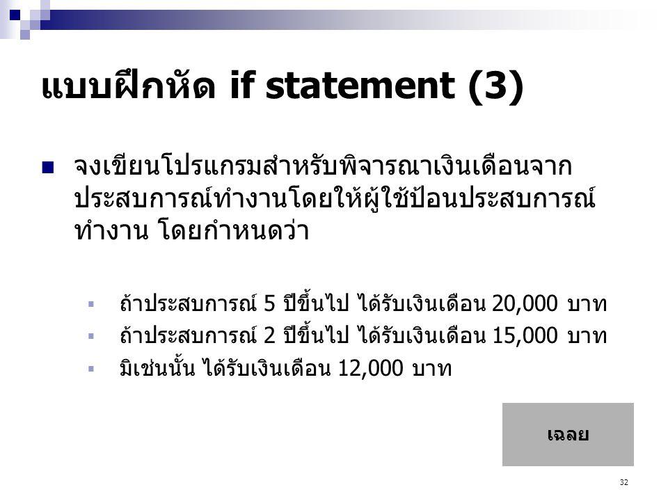 แบบฝึกหัด if statement (3)