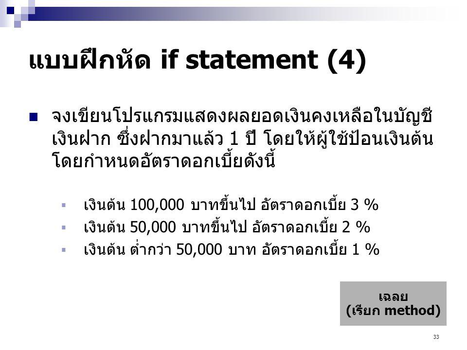 แบบฝึกหัด if statement (4)