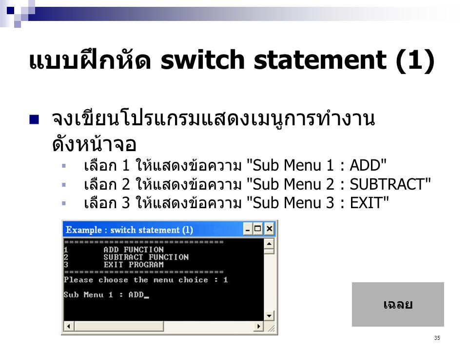 แบบฝึกหัด switch statement (1)