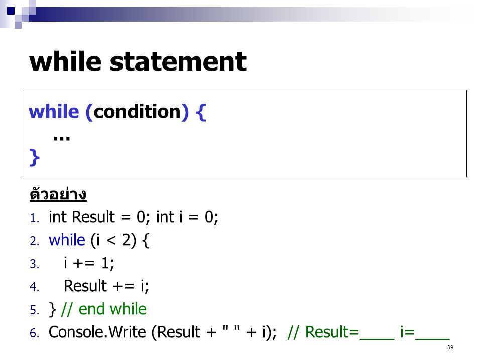while statement while (condition) { … } ตัวอย่าง