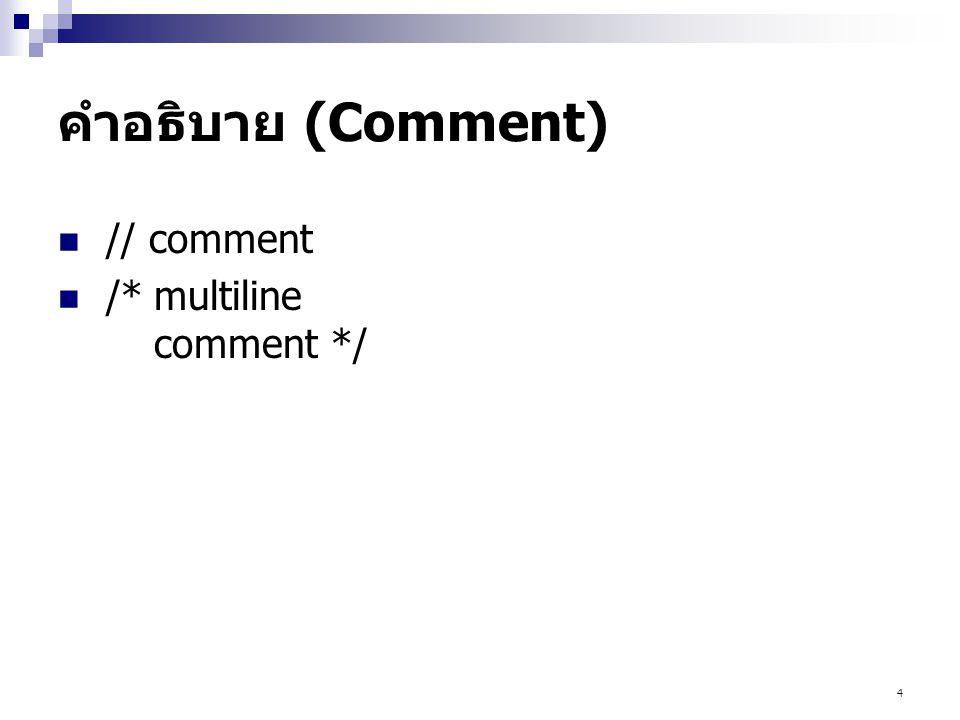 คำอธิบาย (Comment) // comment /* multiline comment */