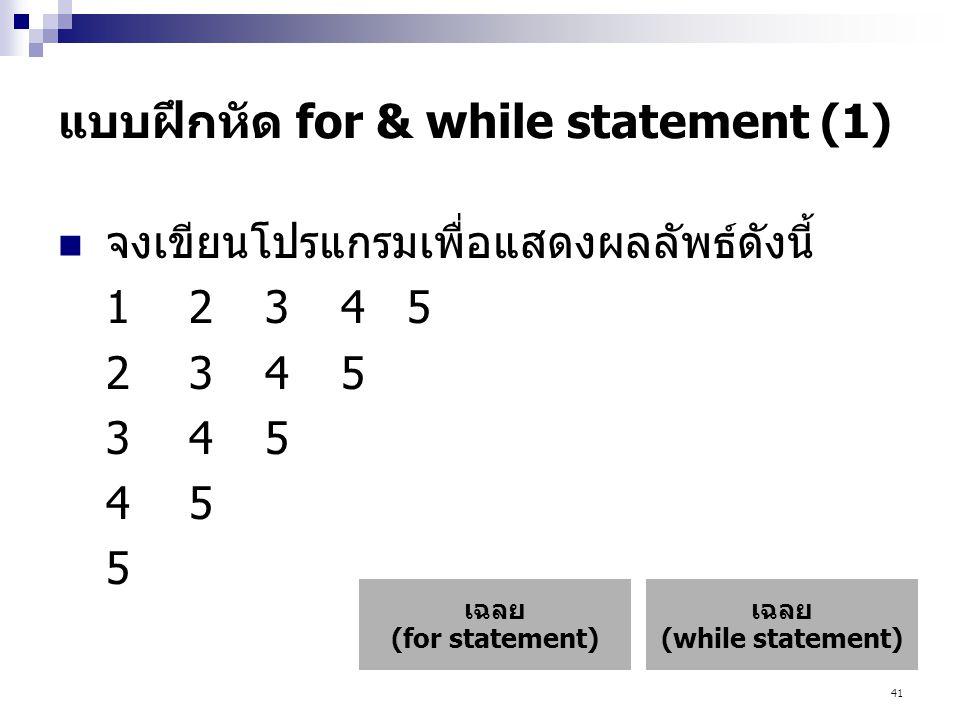 แบบฝึกหัด for & while statement (1)