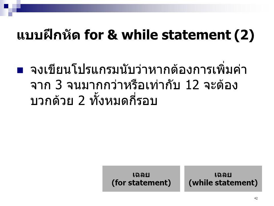 แบบฝึกหัด for & while statement (2)