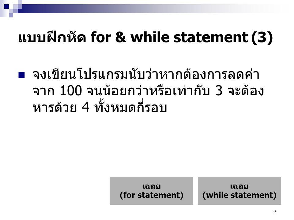 แบบฝึกหัด for & while statement (3)