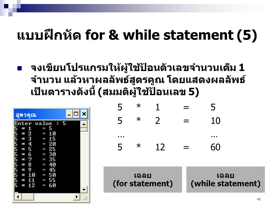 แบบฝึกหัด for & while statement (5)
