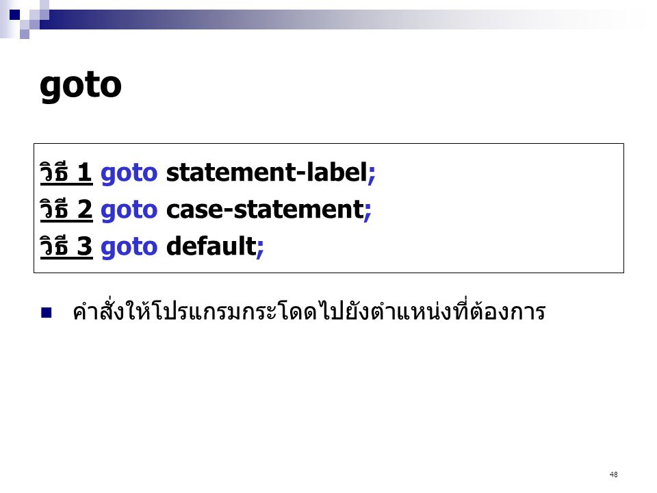goto วิธี 1 goto statement-label; วิธี 2 goto case-statement;