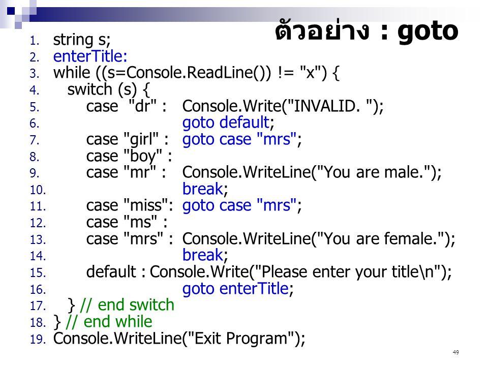 ตัวอย่าง : goto string s; enterTitle: