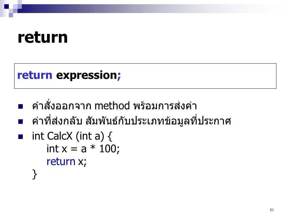 return return expression; คำสั่งออกจาก method พร้อมการส่งค่า