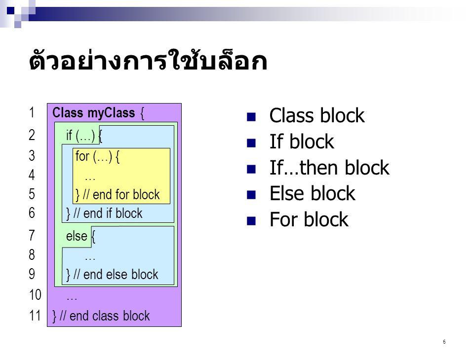 ตัวอย่างการใช้บล็อก Class block If block If…then block Else block
