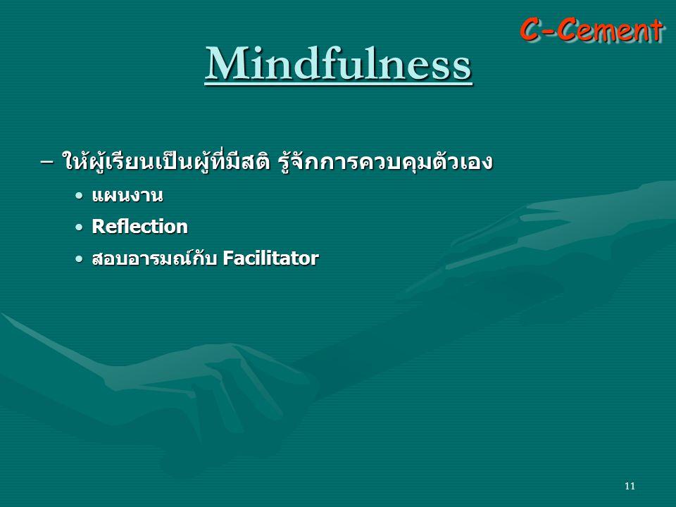 Mindfulness C-Cement ให้ผู้เรียนเป็นผู้ที่มีสติ รู้จักการควบคุมตัวเอง