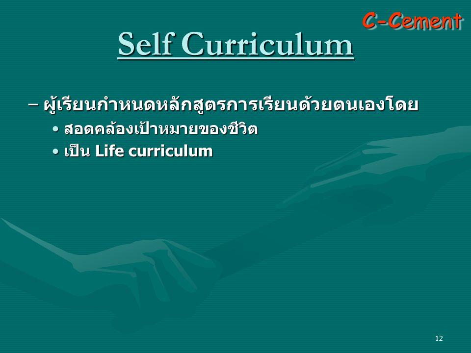 Self Curriculum C-Cement ผู้เรียนกำหนดหลักสูตรการเรียนด้วยตนเองโดย
