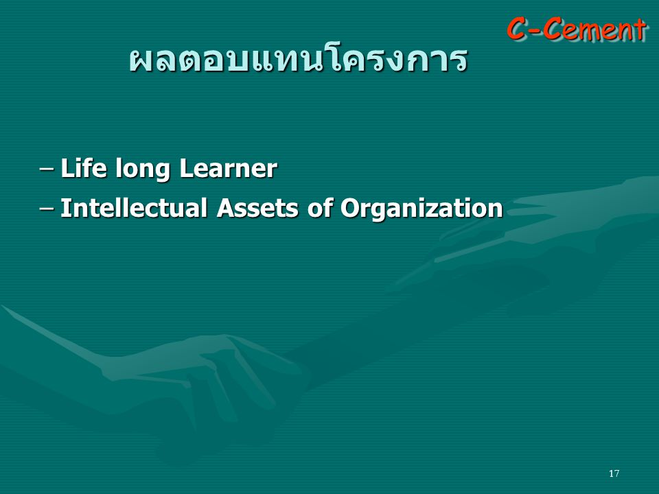 ผลตอบแทนโครงการ C-Cement Life long Learner