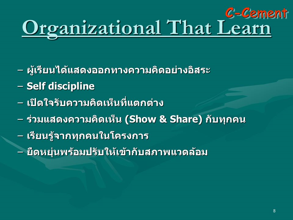 Organizational That Learn