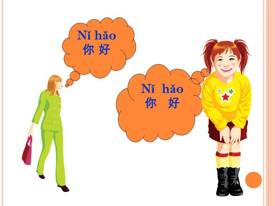 Nǐ hǎo 你 好 Nǐ hǎo 你 好