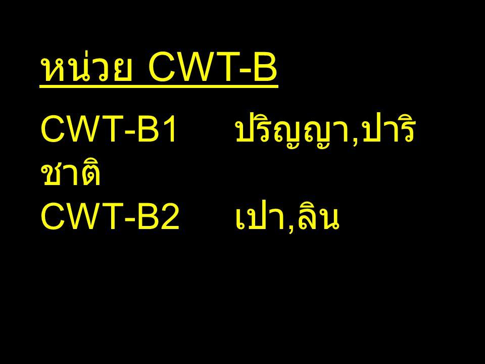 หน่วย CWT-B CWT-B1 ปริญญา,ปาริชาติ CWT-B2 เปา,ลิน