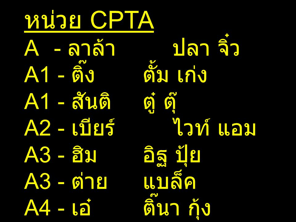 หน่วย CPTA A - ลาล้า ปลา จิ๋ว A1 - ติ๊ง ตั้ม เก่ง A1 - สันติ ตู๋ ตุ๊