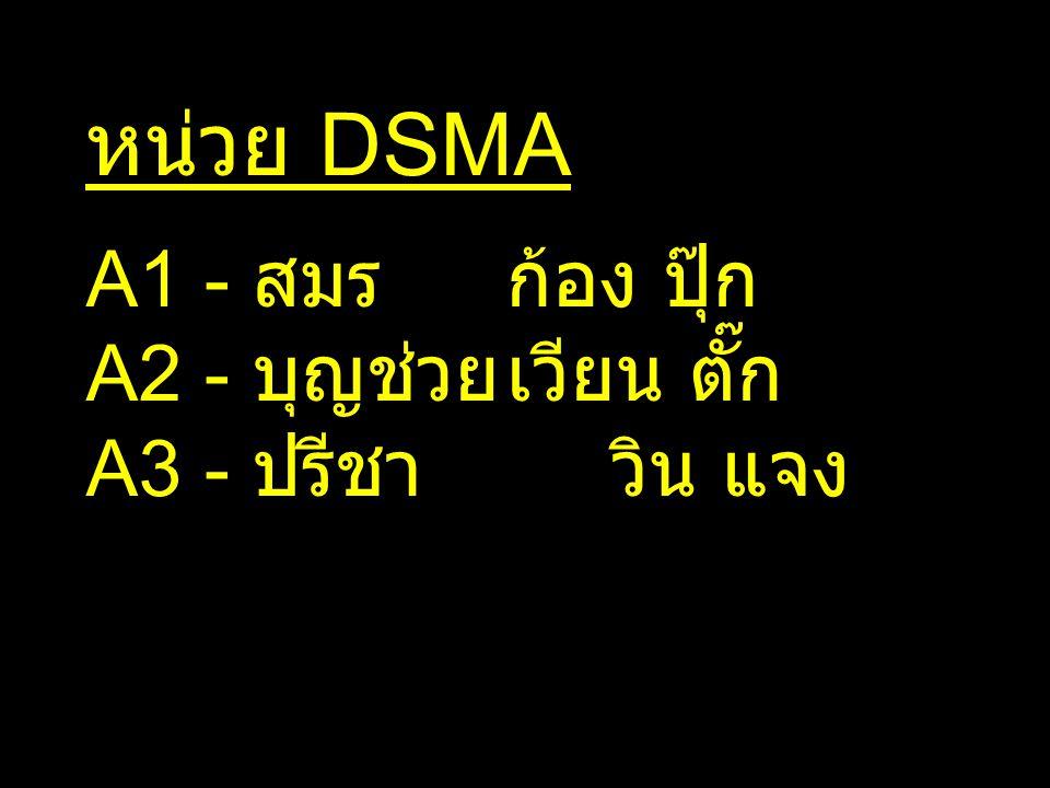 หน่วย DSMA A1 - สมร ก้อง ปุ๊ก A2 - บุญช่วย เวียน ตั๊ก